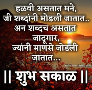 Good Morning Message Marathi