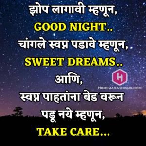 Good Night Sweet Dreams Take Care Marathi Status