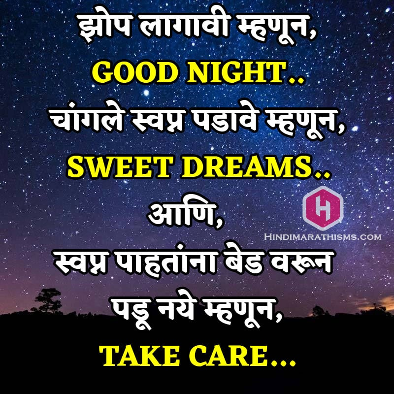 Good Night Sweet Dreams Take Care Marathi Status