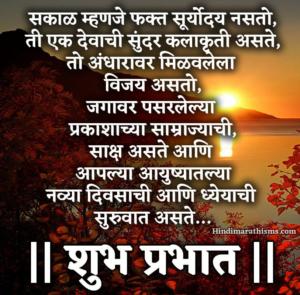 Shubh Prabhat Marathi Status