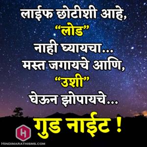 Shubh Ratri Status in Marathi Funny