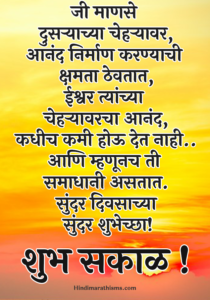 Shubh Sakal
