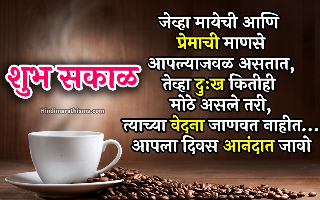 Shubh Sakal Marathi Quotes