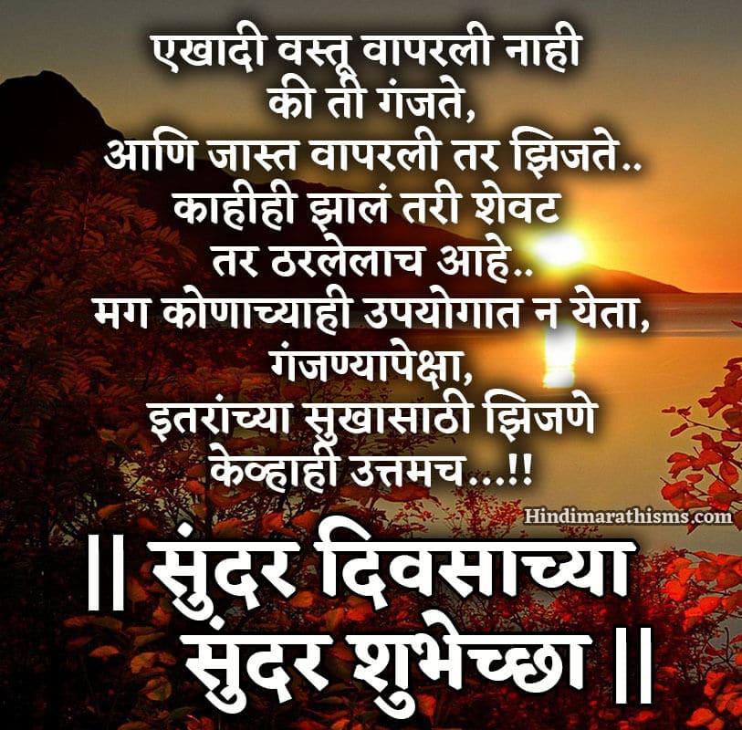 Sundar Divasachya Shubhechha