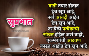Suprabhat Aathvan Status