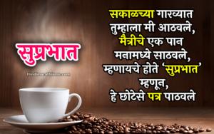 Suprabhat Marathi Status