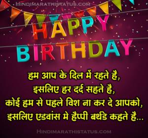 Advance Me HAPPY BIRTHDAY