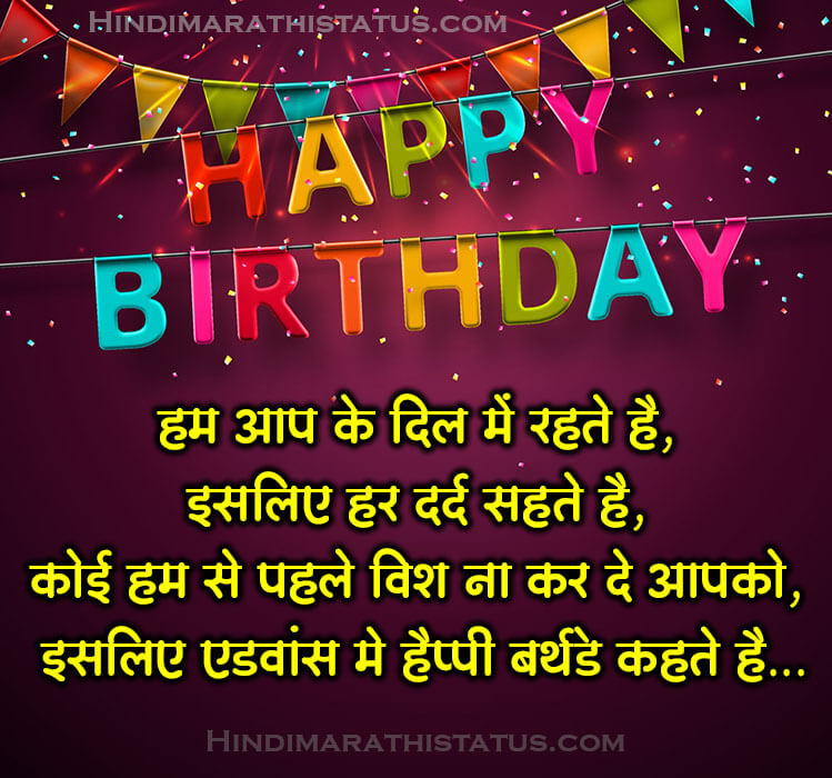 Advance Me HAPPY BIRTHDAY