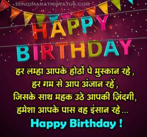 Birthday Status Hindi for Lover