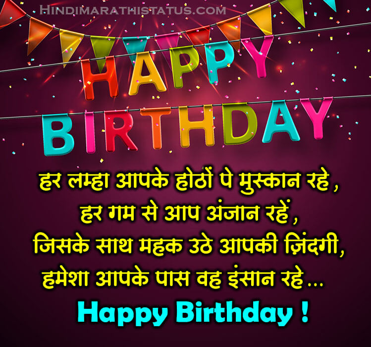 Birthday Status Hindi for Lover
