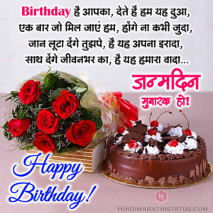 Birthday Status for Lover in Hindi