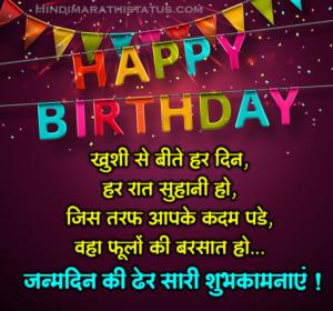 Birthday Wish Status Hindi Friend