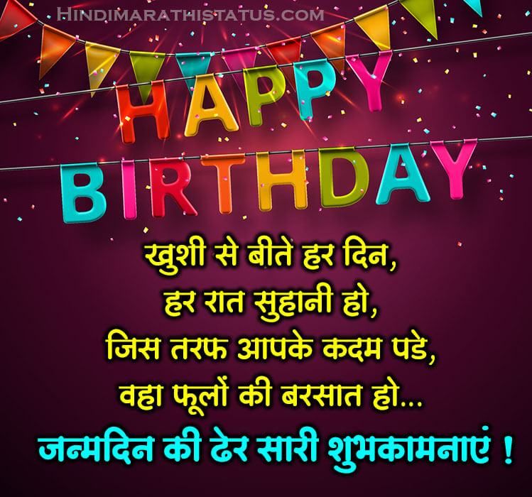 Birthday Wish Status Hindi Friend
