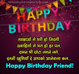 Happy Birthday Status for Friend in Hindi