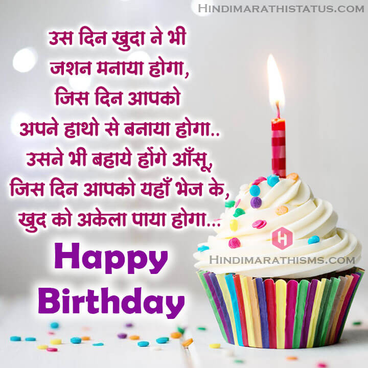 Hindi Status for Birthday