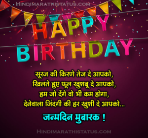Janamdin Mubaarak | जन्मदिन मुबारक