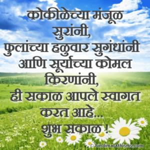 Shubh Sakal Status
