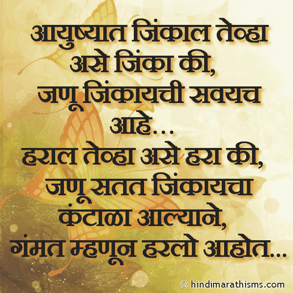 Aayushyat Ase Jinka Ki