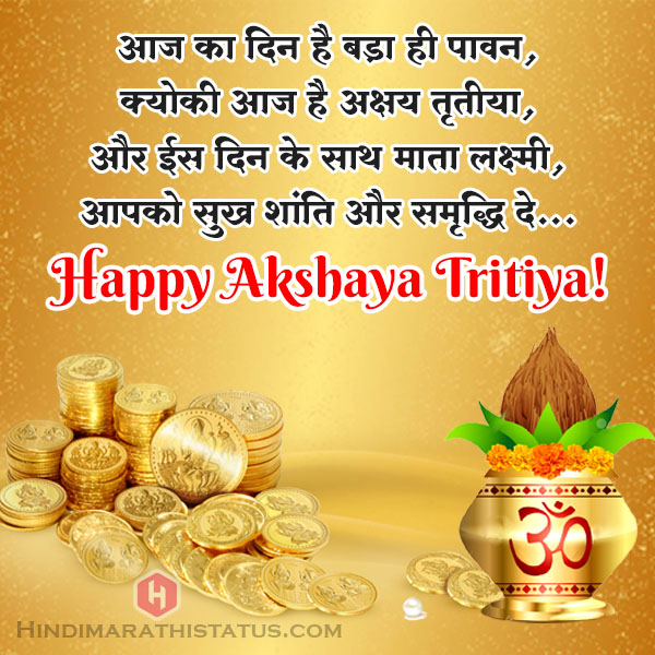 Akshay Tritya Wishes in Hindi