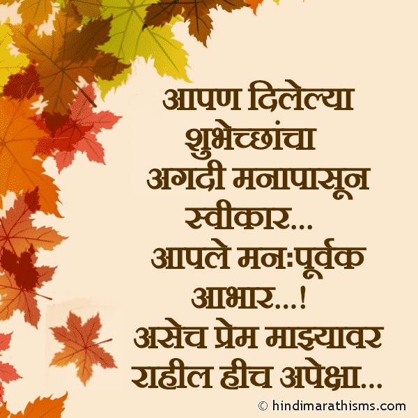 Dhanyawad Status Marathi