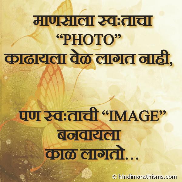 Swatachi IMAGE Banvayla Vel Lagto