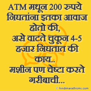 ATM Marathi Status
