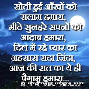 Aaj Ki Raat Ka Paigam Hamara