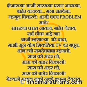 Aaji Ani Ramdev Baba Joke