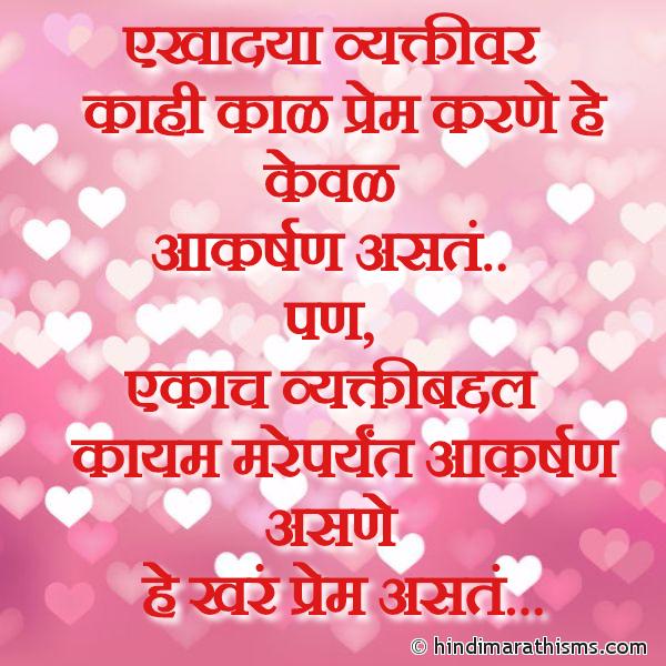Aakarshan Ki Khare Prem