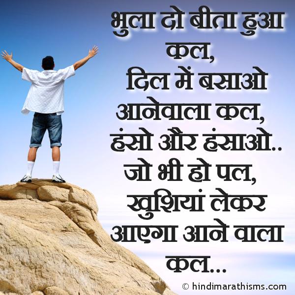 Aane Wala Kal Status in Hindi