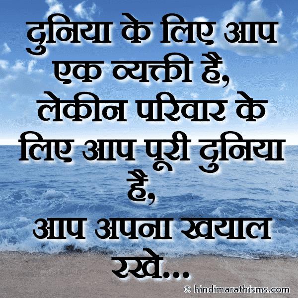 Aap Apna Khayal Rakhe Status