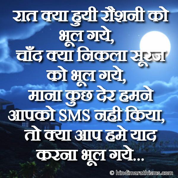 Aap Hame Yaad Karna Bhool Gaye