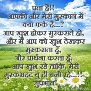 Aap Khush Rahe