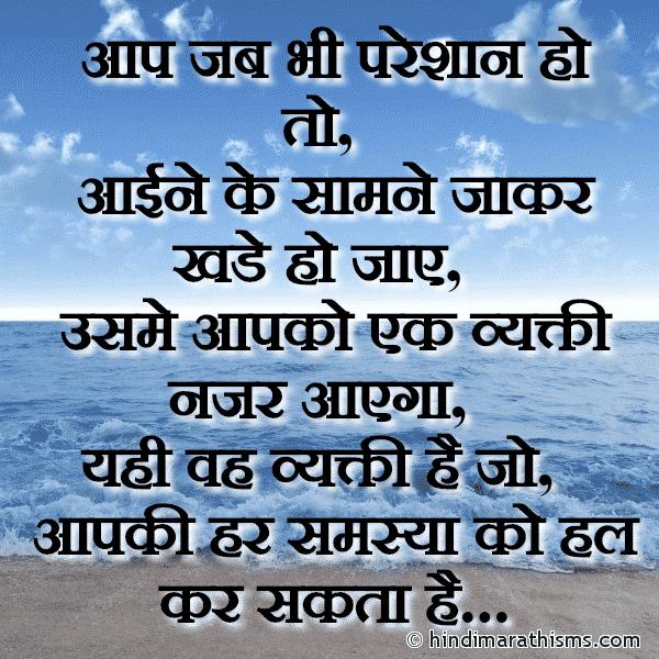 Aap Jab Bhi Pareshan Ho To