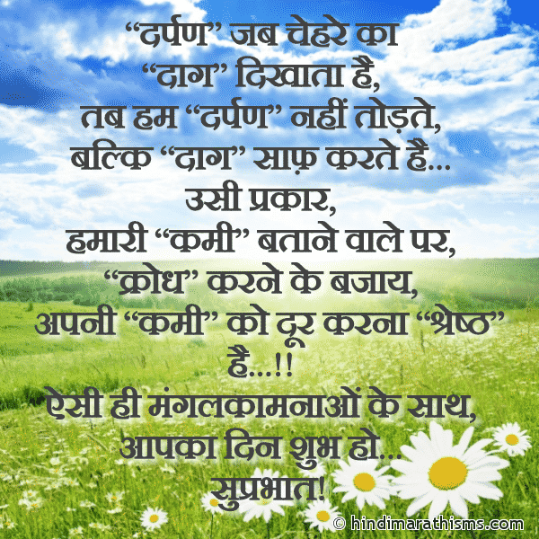 Aapka Din Shubh Ho