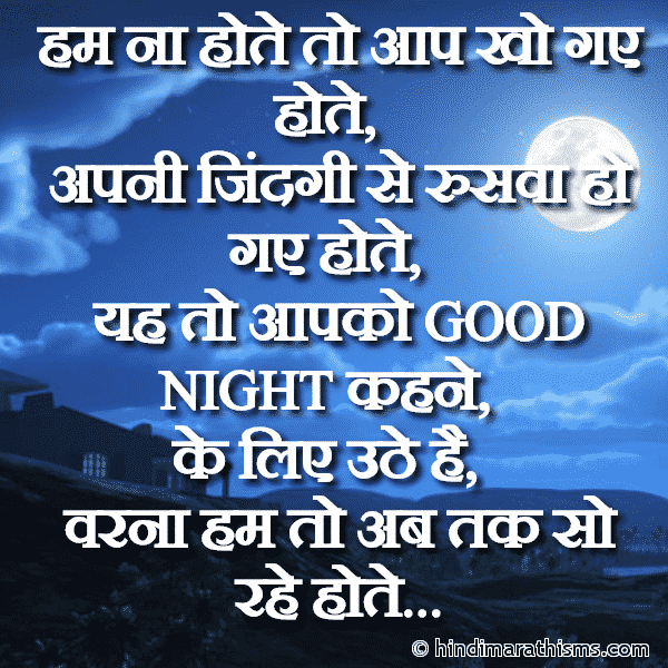 Aapko GOOD NIGHT Kehne Ke Liye Jaag Rahe Hai