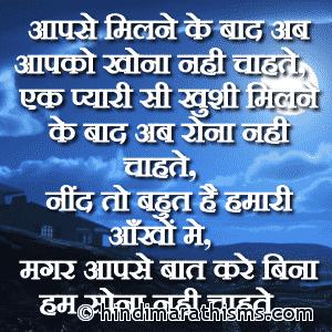 Aapse Baat Kare Bina Hum Sona Nahi Chahte