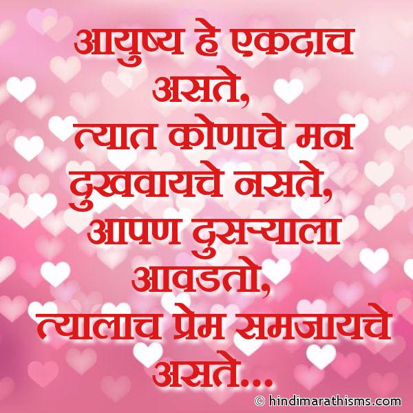 Aayushya He Ekdach Aste