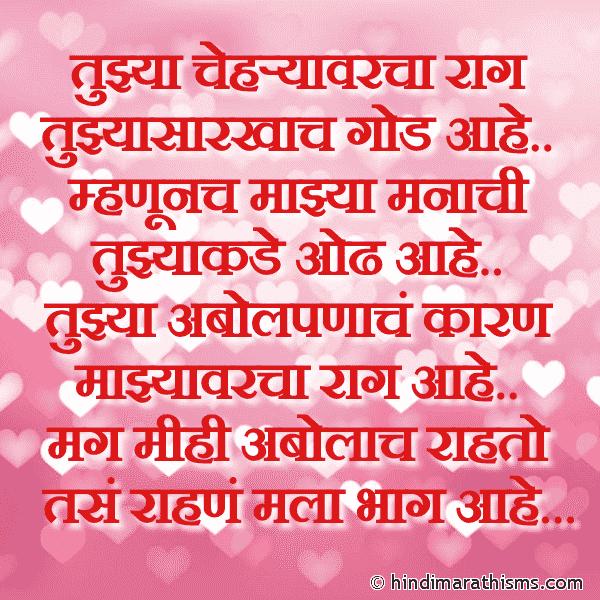Abola Marathi Status