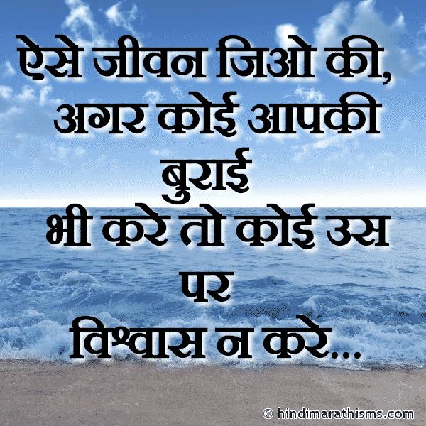 Aise Jeevan Jiyo Ki
