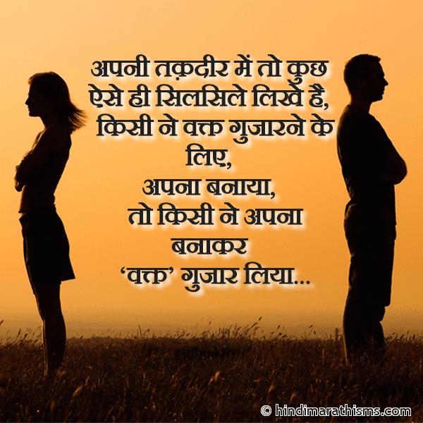 Apna Banakar Chod Diya