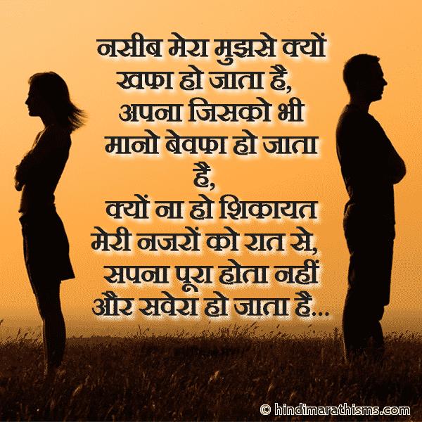 Apna Bewafa Ho Jata Hai