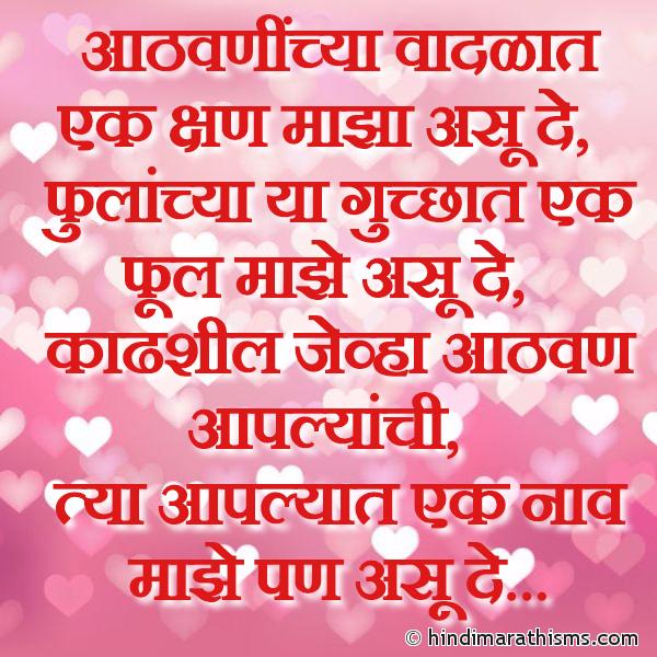 Athvaninchya Vadlat Ek Kshan Majha Asu De