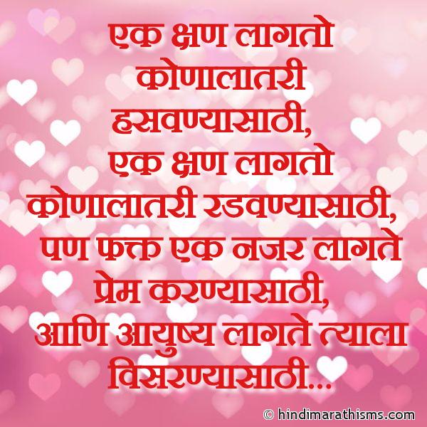Ayushya Lagte Tyala Visarnyasathi