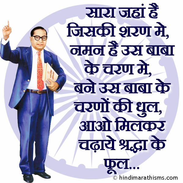 Babasaheb Ambedkar Hindi Status