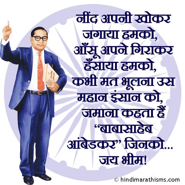 Babasaheb Ambedkar Status Hindi