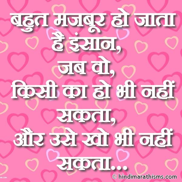 Bahut Majboor Ho Jata Hai Insaan