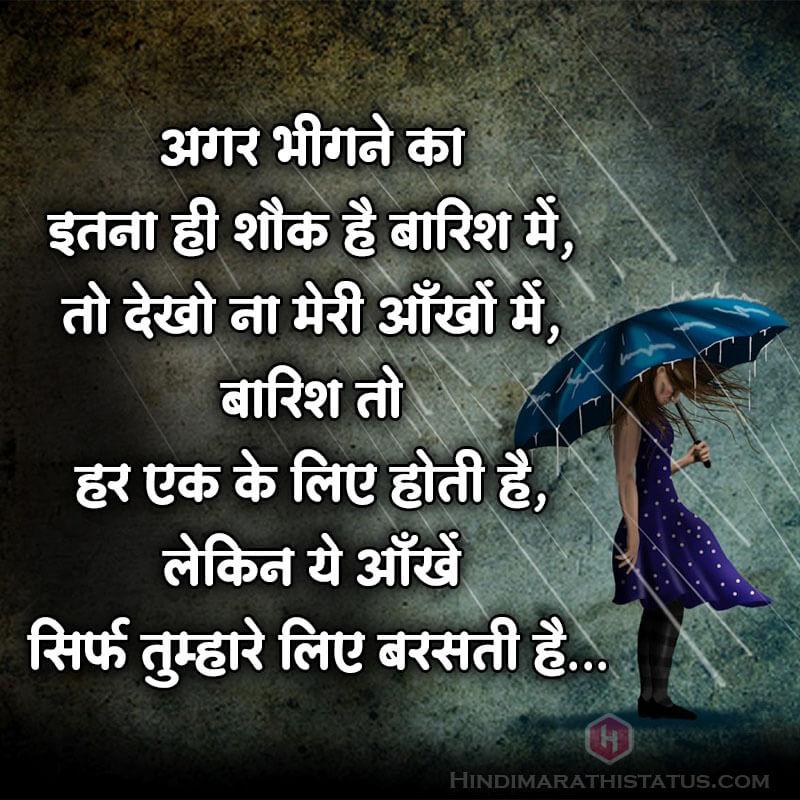 Agar Bhigne Ka Shouq Hai Baarish Me