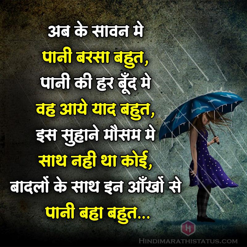 Barish Yaad Status
