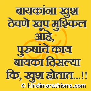 Baykana Khush Thevne Mushkil Aahe